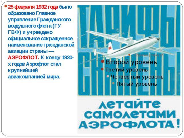 25 февраля 1932 года было образовано Главное управление Гражданского воздушн...
