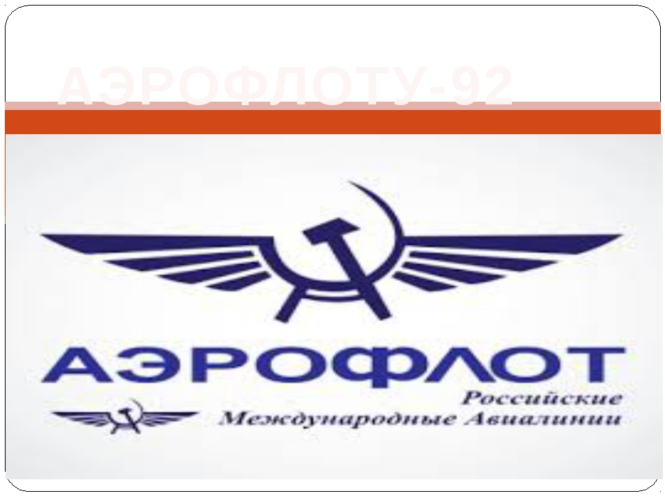АЭРОФЛОТУ-92
