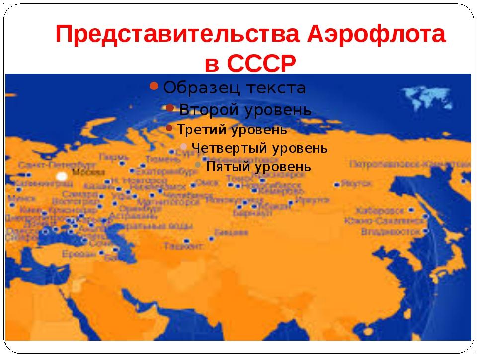 Представительства Аэрофлота в СССР