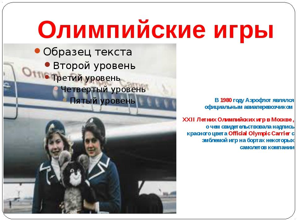 Олимпийские игры В 1980 году Аэрофлот являлся официальным авиаперевозчиком X...