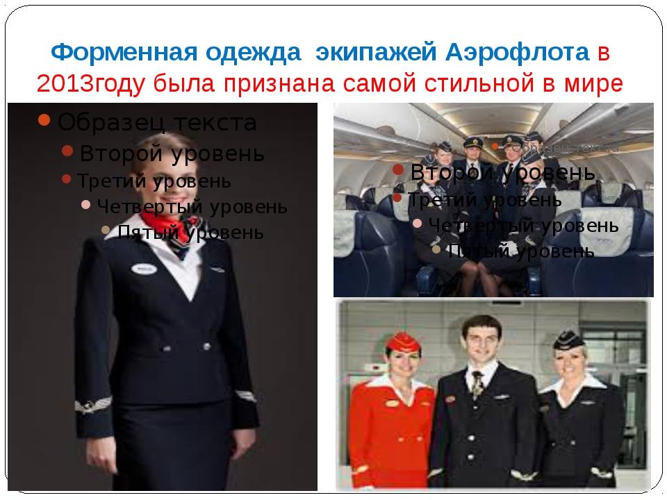 Форменная одежда экипажей Аэрофлотав 2013году была признана самой стильной...