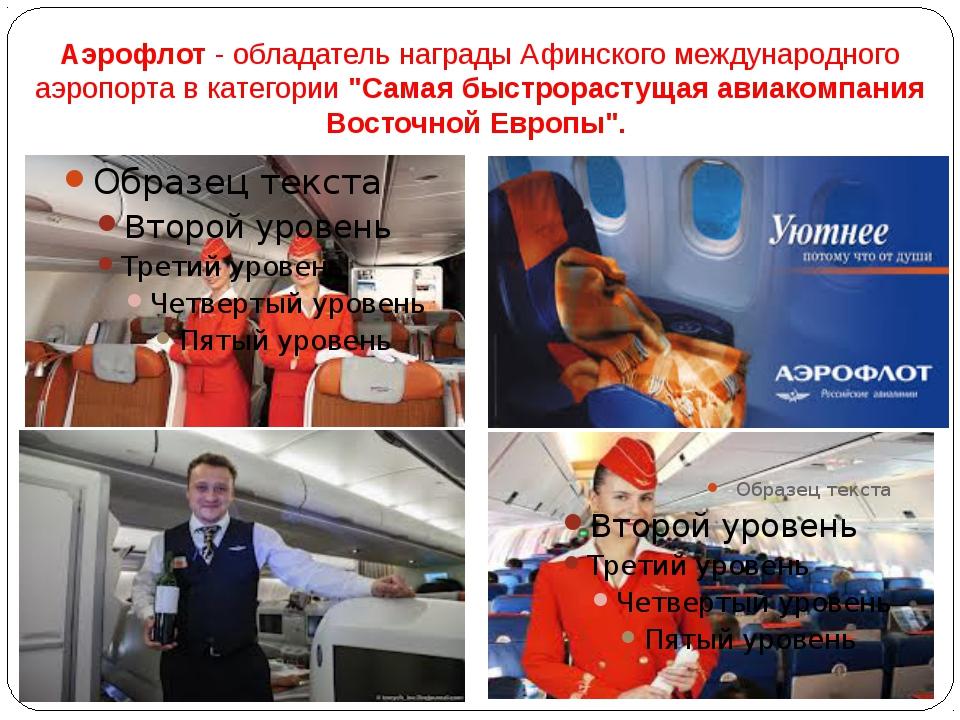 Аэрофлот- обладатель награды Афинского международного аэропорта в категории...