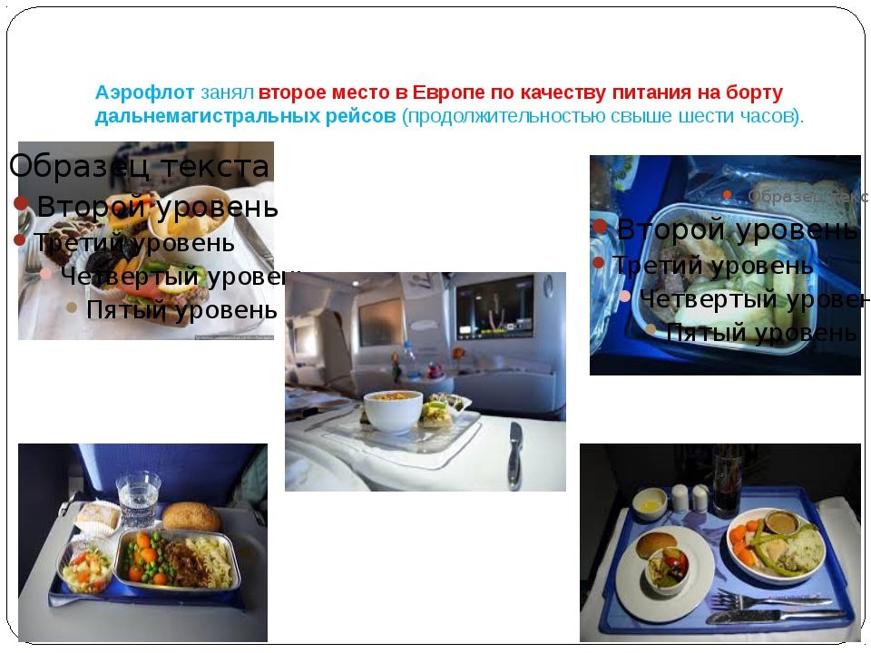 Аэрофлотзанялвторое место вЕвропе покачеству питания наборту дальнемагис...