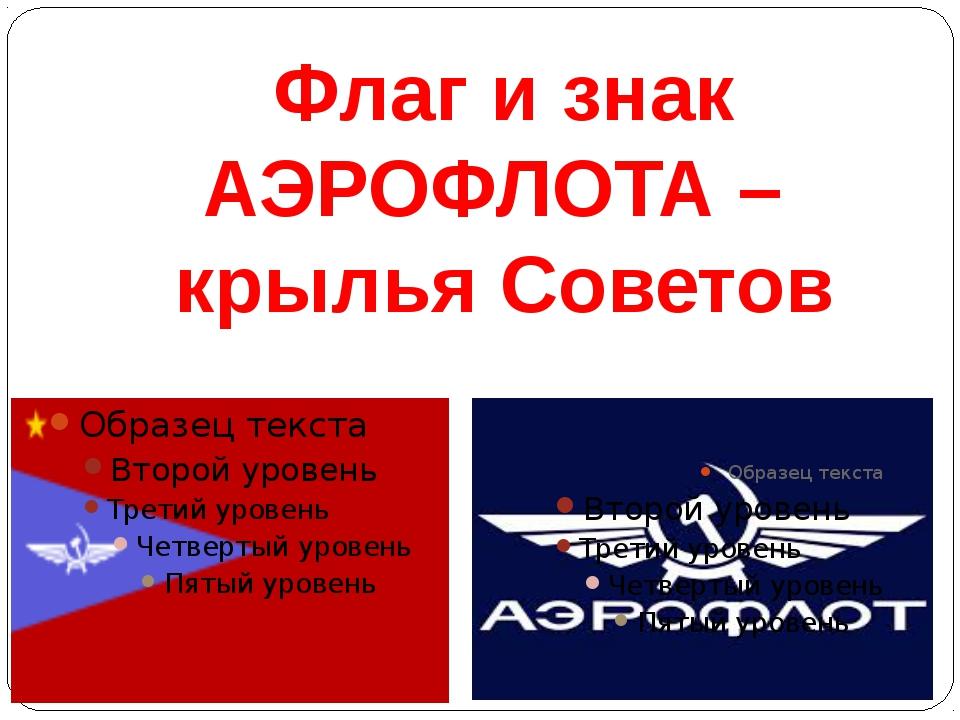 Флаг и знак АЭРОФЛОТА – крылья Советов