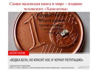 Самая маленькая книга в мире – издание чеховского «Хамелеона»