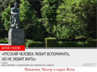 Памятник Чехову в парке Ялты