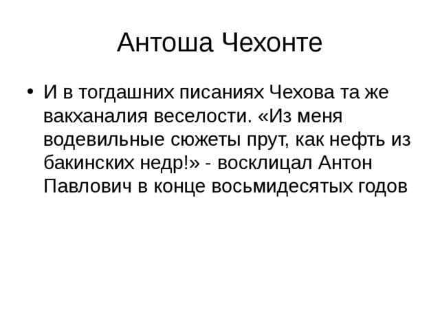 Антоша Чехонте И в тогдашних писаниях Чехова та же вакханалия веселости. «Из...