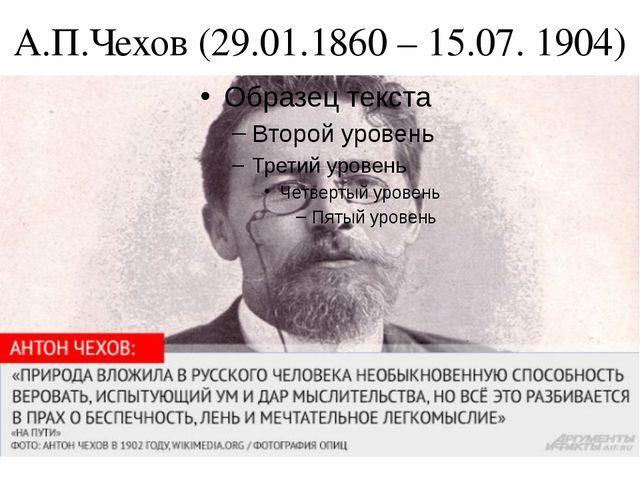 А.П.Чехов (29.01.1860 – 15.07. 1904)