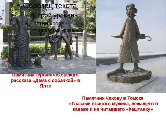 Памятник героям чеховского рассказа «Дама с собачкой» в Ялте Памятник Чехову...