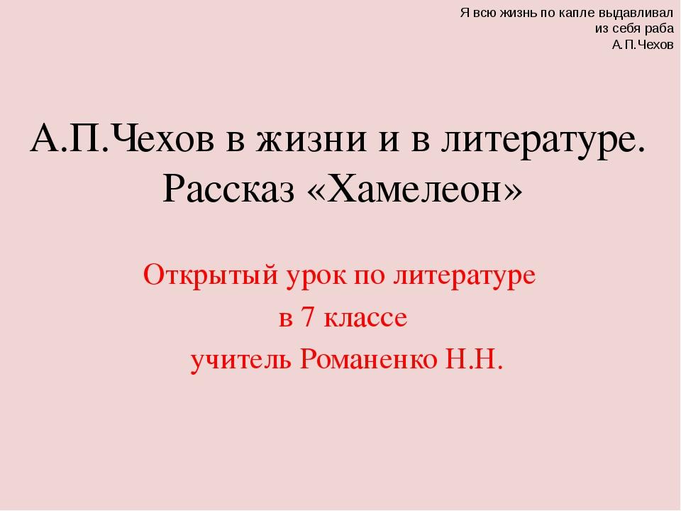 А.П.Чехов в жизни и в литературе. Рассказ «Хамелеон» Открытый урок по литерат...