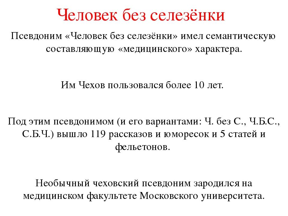 Человек без селезёнки Псевдоним «Человек без селезёнки» имел семантическую со...
