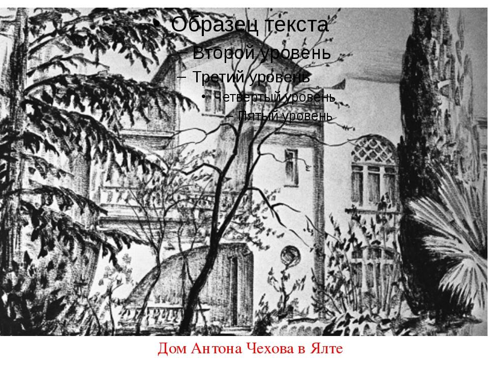 Дом Антона Чехова в Ялте