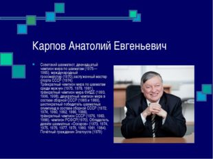 Карпов Анатолий Евгеньевич Советский шахматист, двенадцатый чемпион мира по ш