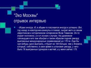 """""""Эхо Москвы"""" отрывок интервью - Играю иногда. И, в общем-то получается иногда"""