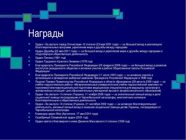 Награды Орден «За заслуги перед Отечеством»III степени (23 мая 2001 года)—...