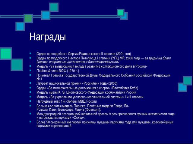 Награды Орден преподобного Сергия РадонежскогоII степени (2001 год) Орден пр...