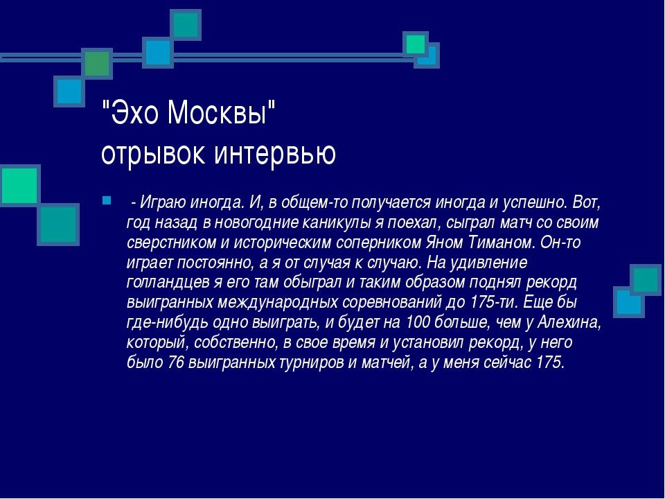 """""""Эхо Москвы"""" отрывок интервью - Играю иногда. И, в общем-то получается иногда..."""