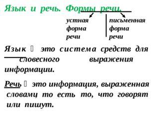 Язык и речь. Формы речи. Язык ‒ это система средств для словесного выражения