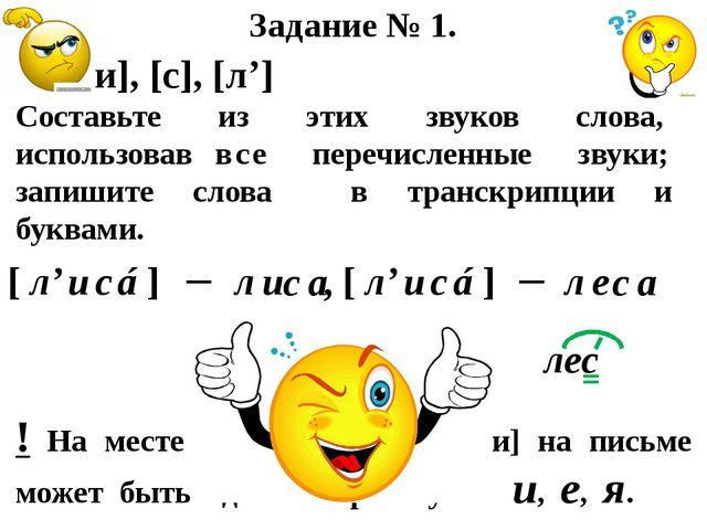 л [á], [и], [с], [л'] Задание № 1. [ л' и с á ] [ л' и с á ] Составьте из эти...