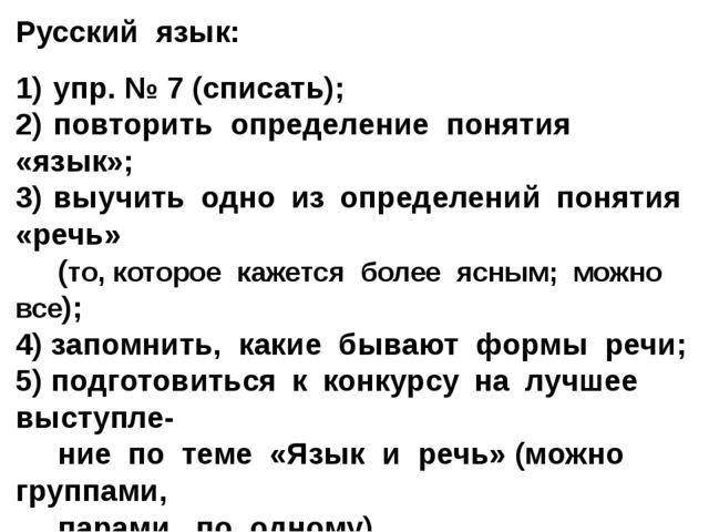 ДОМАШНЕЕ ЗАДАНИЕ Русский язык: 1) упр. № 7 (списать); 2) повторить определени...