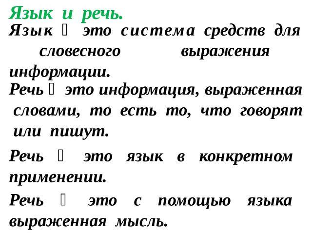Язык ‒ это система средств для словесного выражения информации. Речь ‒ это ин...