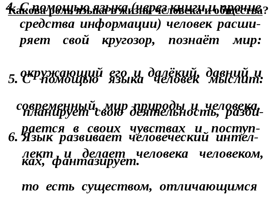 Какова роль языка в жизни человека и общества? 5. С помощью языка человек мыс...