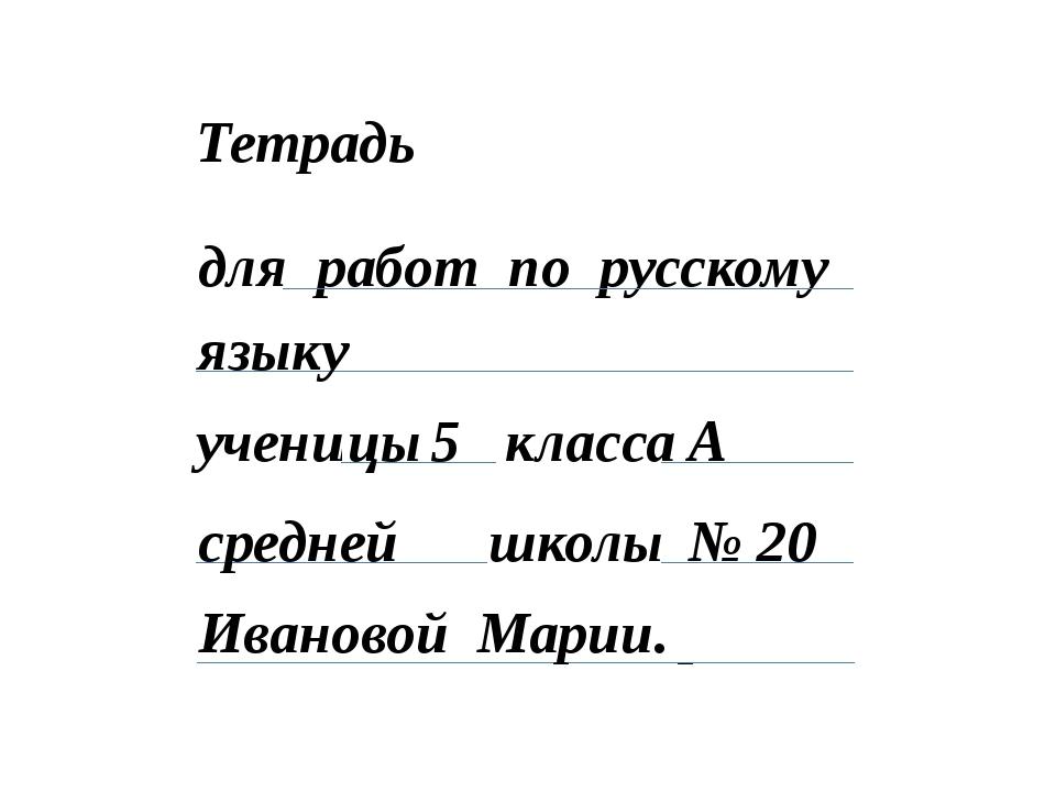 Тетрадь для учени класса школы ка 5 А работ по русскому № 20 языку Иванова Ал...