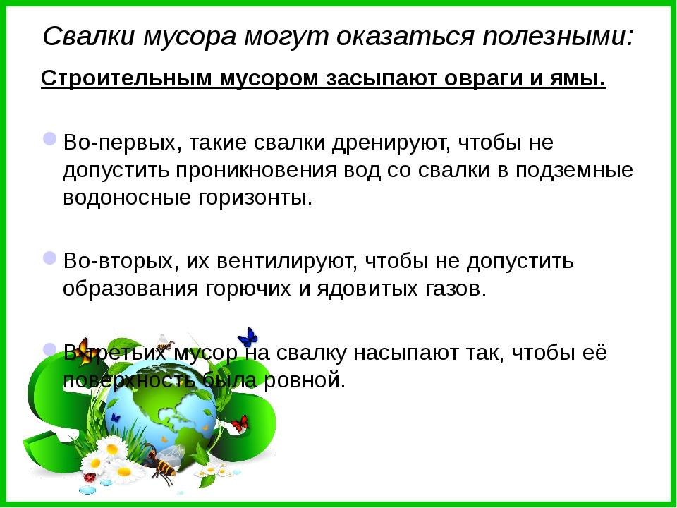 Свалки мусора могут оказаться полезными: Строительным мусором засыпают овраг...
