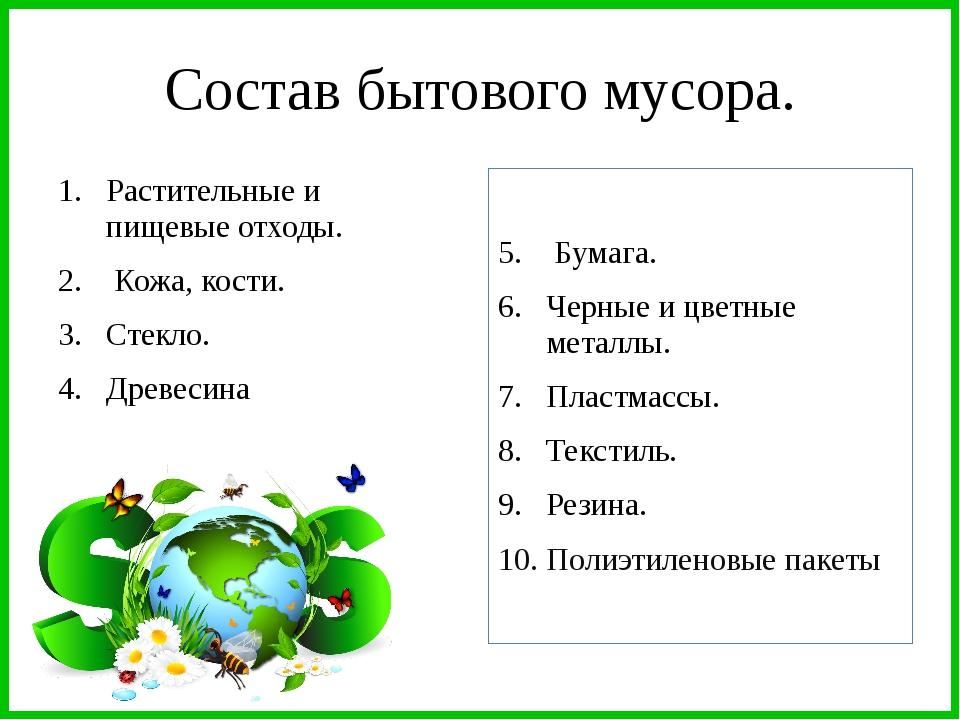 Состав бытового мусора. Растительные и пищевые отходы. Кожа, кости. Стекло. Д...