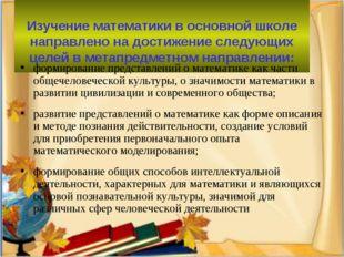 Изучение математики в основной школе направлено на достижение следующих целе