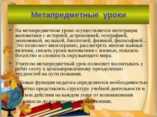 Метапредметные уроки На метапредметном уроке осуществляется интеграция матема