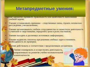 Метапредметные умения: Умение адекватно оценивать правильность или ошибочнос