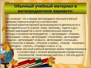 Обычный учебный материал в метапредметном варианте: Это означает, что в форме