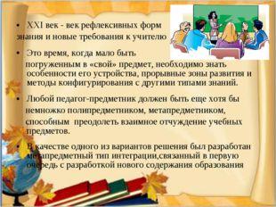 XXI век - век рефлексивных форм знания и новые требования к учителю Это время