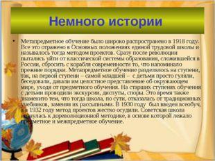 Немного истории Метапредметное обучение было широко распространено в 1918 год