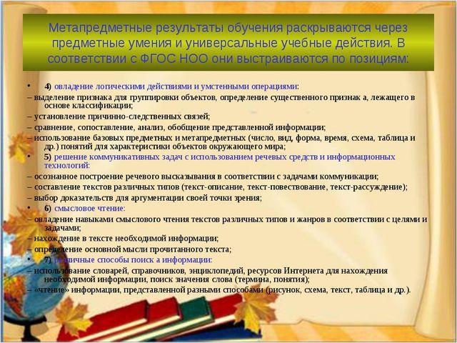 Метапредметные результаты обучения раскрываются через предметные умения и уни...