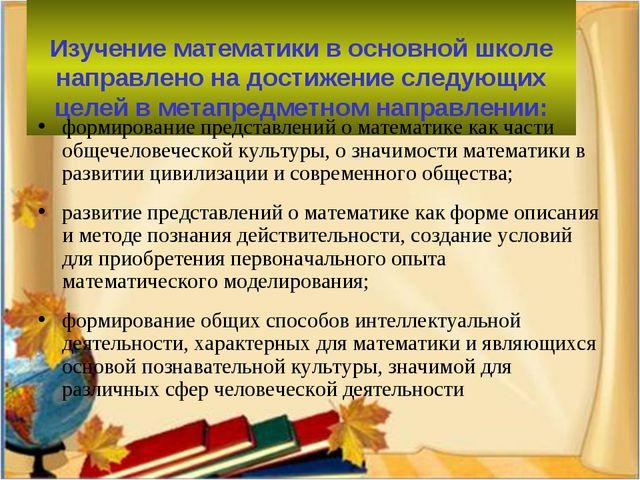 Изучение математики в основной школе направлено на достижение следующих целе...