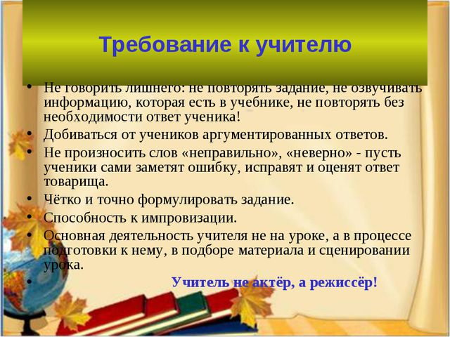 Требование к учителю Не говорить лишнего: не повторять задание, не озвучиват...