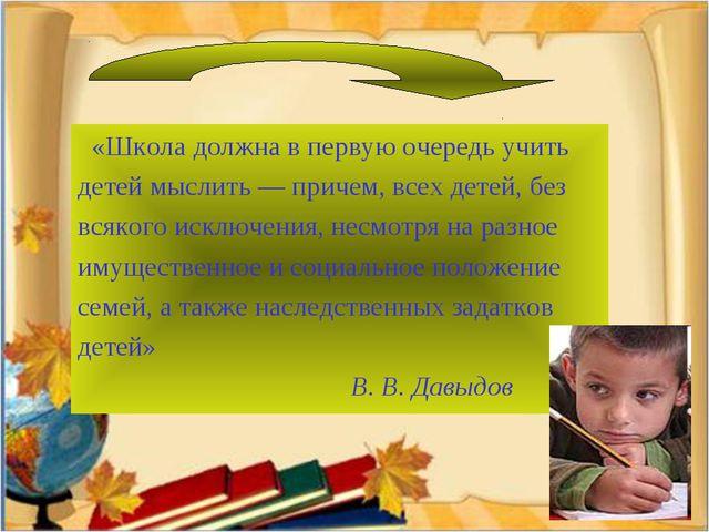 «Школа должна в первую очередь учить детей мыслить — причем, всех детей, без...