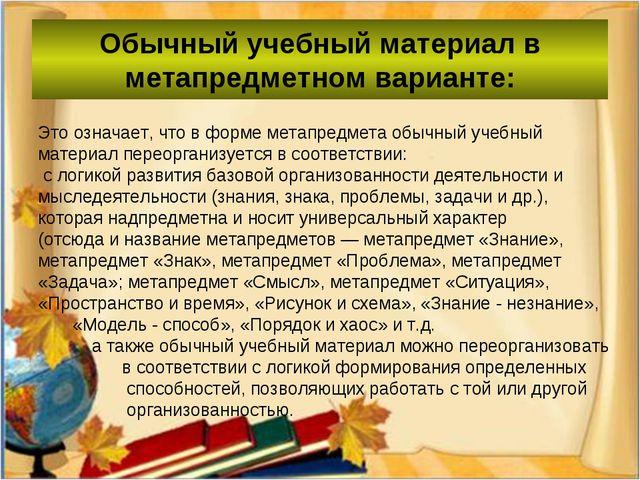 Обычный учебный материал в метапредметном варианте: Это означает, что в форме...