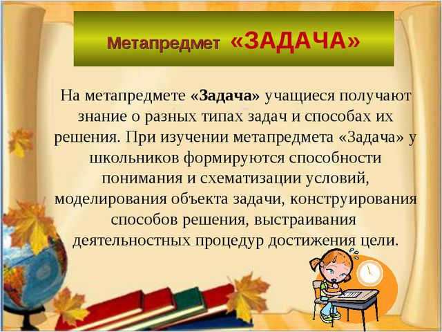 Метапредмет «ЗАДАЧА» На метапредмете «Задача» учащиеся получают знание о разн...