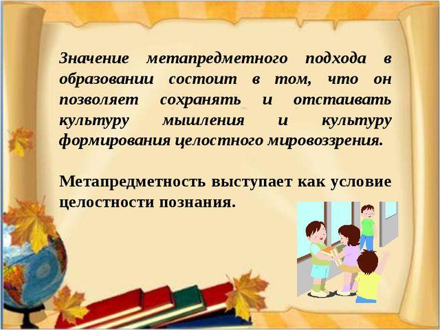 Значение метапредметного подхода в образовании состоит в том, что он позволяе...
