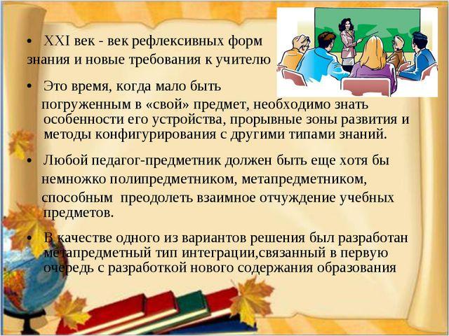 XXI век - век рефлексивных форм знания и новые требования к учителю Это время...