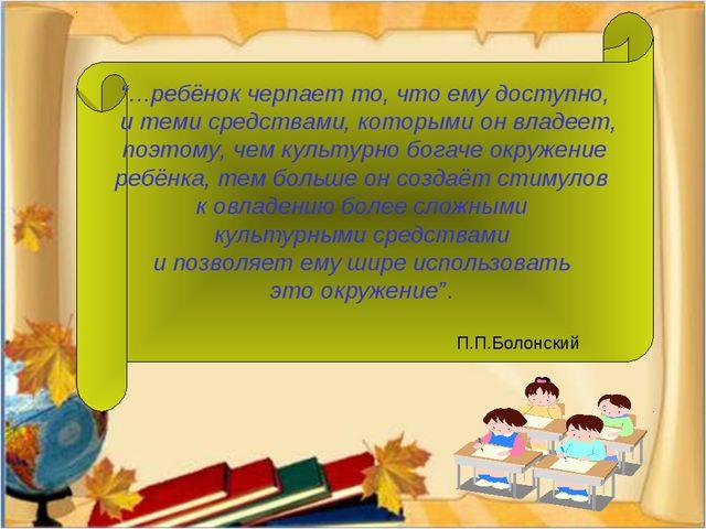 """""""…ребёнок черпает то, что ему доступно, и теми средствами, которыми он владе..."""