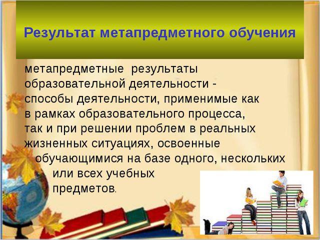 Результат метапредметного обучения метапредметные результаты образовательной...