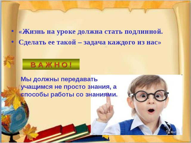 «Жизнь на уроке должна стать подлинной. Сделать ее такой – задача каждого из...