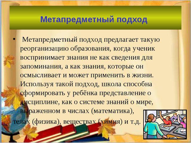 Метапредметный подход Метапредметный подход предлагает такую реорганизацию об...