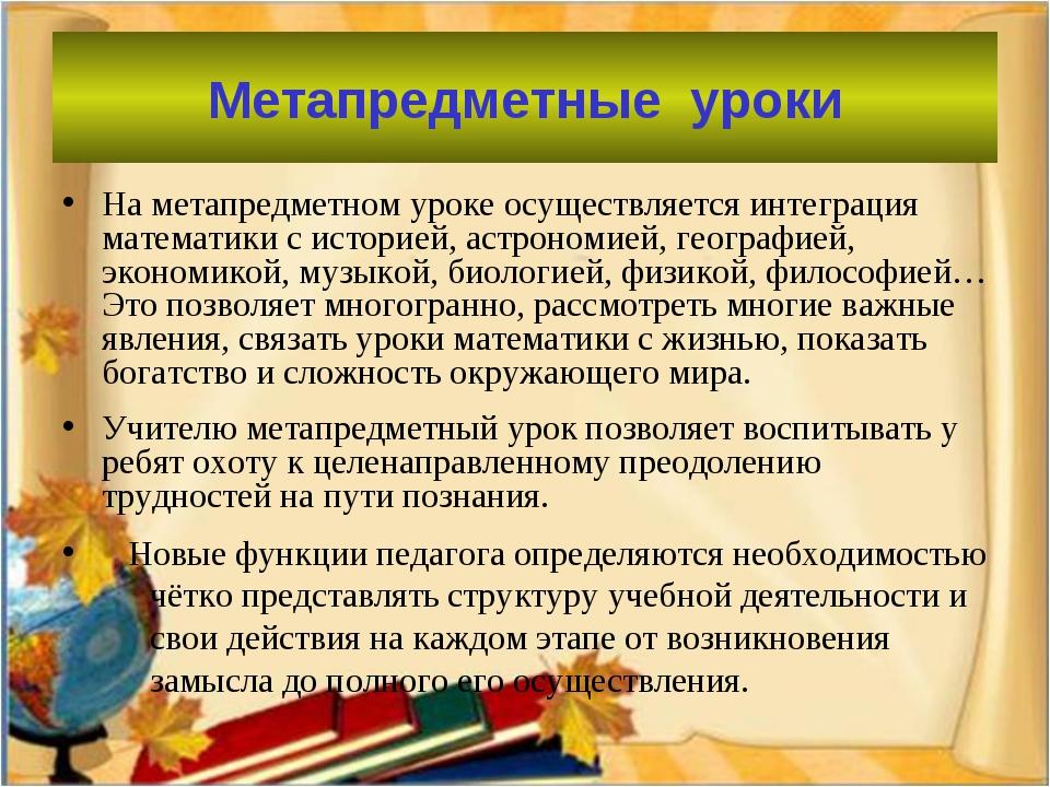 Метапредметные уроки На метапредметном уроке осуществляется интеграция матема...