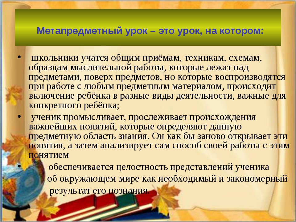 Метапредметный урок – это урок, на котором: школьники учатся общим приёмам,...