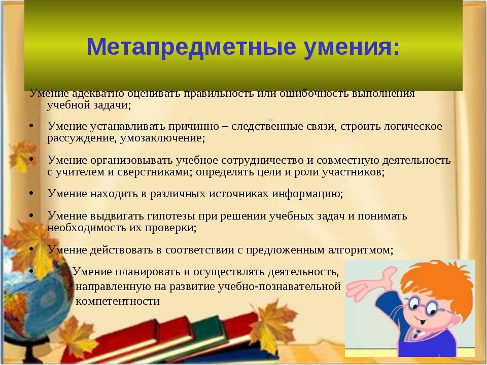 Метапредметные умения: Умение адекватно оценивать правильность или ошибочнос...